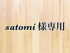 "Thumbnail of ""satomi 様専用"""
