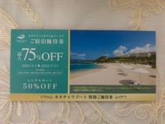 "Thumbnail of ""カヌチャリゾートホテル優待券"""