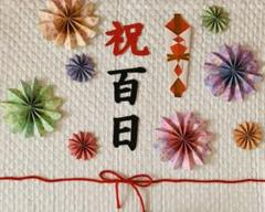 "Thumbnail of ""熨斗アート 100日 祝 お食い初め 記念写真 フルセット"""