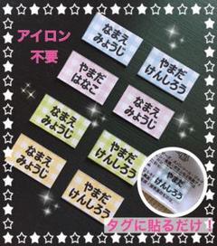 "Thumbnail of ""アイロン不要タイプ タグ用 お名前シール"""