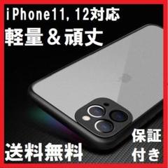 "Thumbnail of ""iPhone12 11対応 スマホケース  衝撃吸収 ワイヤレス充電"""