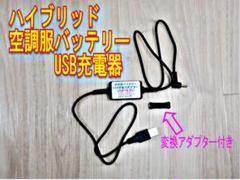 "Thumbnail of ""二通り♪ 空調服バッテリー USB充電器 ファン制御"""