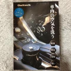 """Thumbnail of """"owltech 空気清浄機"""""""