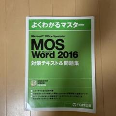 "Thumbnail of ""Microsoft Office Specialist Word 2016 対…"""