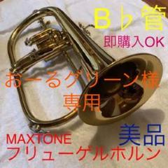 """Thumbnail of """"MAXTONE フリューゲルホルン B♭管 ゴールドラッカー仕上げ FH-50L"""""""