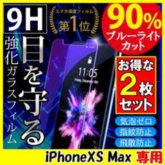 "Thumbnail of ""iPhoneXS Max 保護フィルム ガラスフィルム 画面保護 2枚 F"""