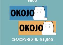 "Thumbnail of ""OKOJO タオル BLUE"""