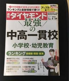 "Thumbnail of ""週刊ダイヤモンド 2021年4月24日号【特集】 最強の中高一貫校"""