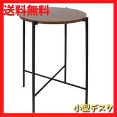 "Thumbnail of ""【★人気商品★】MONCOT サイドテーブル ウォールナット 小型テーブル"""