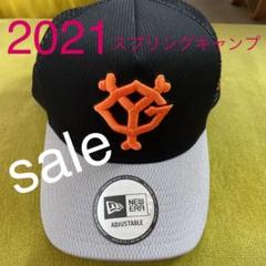 "Thumbnail of ""読売ジャイアンツ 2021スプリングキャンプ"""