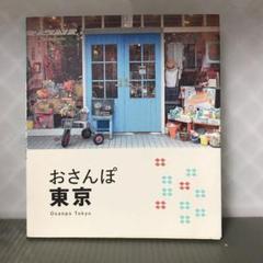 """Thumbnail of """"おさんぽ東京"""""""