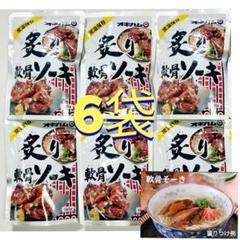"Thumbnail of ""03(激安)炙り軟骨ソーキ6袋 沖縄そばトッピング"""