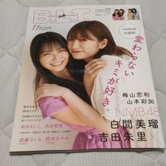 "Thumbnail of ""月刊BLT 2020.11増刊 ポスター付"""