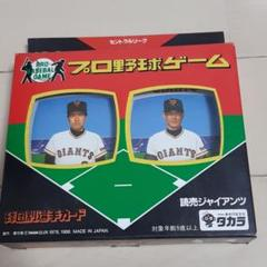 "Thumbnail of ""タカラ プロ野球ゲーム 巨人 1988年"""