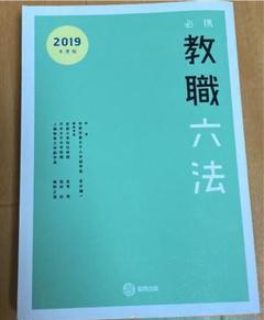 "Thumbnail of ""必携教職六法 2019年度版"""