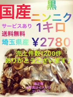 "Thumbnail of ""埼玉県産黒ニンニク1キロ"""