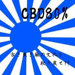 """Thumbnail of """"436 CBDリキッド CBN ベイプ アトマイザー ダイエット 筋トレ ①"""""""