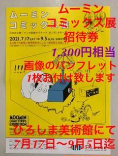 "Thumbnail of ""ひろしま美術館 広島 ムーミンコミックス展 招待券 日本初公開!"""