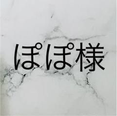 "Thumbnail of ""ぽぽ様"""