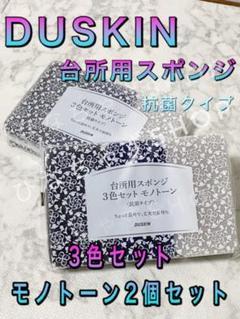 """Thumbnail of """"ダスキン 台所用スポンジ 抗菌タイプ モノトーン 2個"""""""