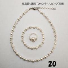 "Thumbnail of ""【同時購入割引-100円】№20 フォーマル キッズ アクセサリー 子供用"""