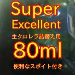 "Thumbnail of ""安心の評価8000超★SuperExcelent詰替え用生クロレラ"""