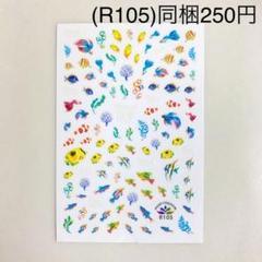 """Thumbnail of """"(R105)新品 ネイルシール 熱帯魚 珊瑚 マリン 海 夏 ロゴ カラフル"""""""