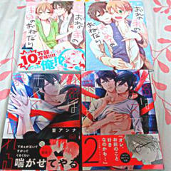 """Thumbnail of """"BLコミック4冊セット"""""""