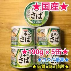 "Thumbnail of ""★国産★ HOKO 日本のさば ゆず胡椒風味 缶詰 190g 5個 鯖缶 宝幸"""