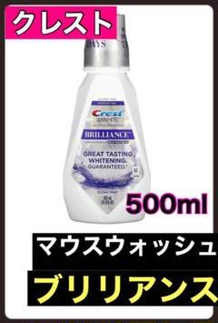 """Thumbnail of """"最安値 クレスト マウスウォッシュ ブリリアンス 500ml crest"""""""