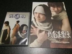 """Thumbnail of """"ヘロヘロQカムパニー ヘロQ 燃えろ!戦国退魔伝 DVD パンフレット"""""""