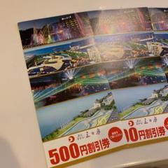 """Thumbnail of """"ホテル三日月 500円割引券"""""""