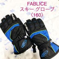 "Thumbnail of ""FABLICEグローブ スキー手袋〈160〉"""