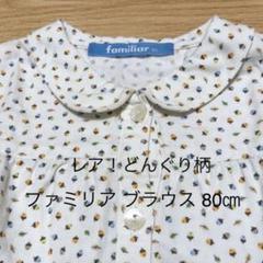 "Thumbnail of ""レア!どんぐり柄 ファミリア  ブラウス 80"""