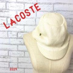 """Thumbnail of """"【LACOSTE】 ♥キャスケット♥ ニット地 アイボリー ロゴ入り"""""""