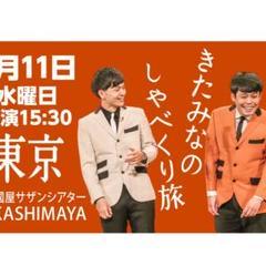 """Thumbnail of """"8/11(水) 令和喜多みな実 全国ツアー きたみなのしゃべくり旅"""""""