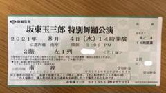 """Thumbnail of """"8月4日 京都南座 坂東玉三郎 特別舞踊公演"""""""