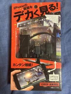 "Thumbnail of ""iPhone HDMI ケーブル"""