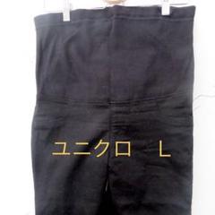 """Thumbnail of """"UNIQLO  マタニティパンツ L 黒"""""""