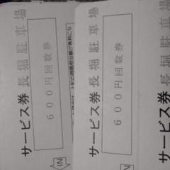 "Thumbnail of ""4まい 長堀駐車場 駐車サービス券(600円)"""