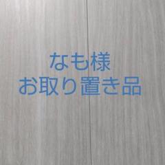 "Thumbnail of ""MUJI こたつ布団 ブランケット ブラウン"""