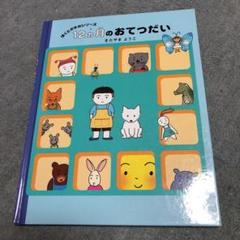 """Thumbnail of """"12ヵ月のおてつだい"""""""