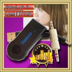 "Thumbnail of ""5秒で接続‼️ Bluetoothレシーバー 簡単接続 カー用品 音楽 車"""