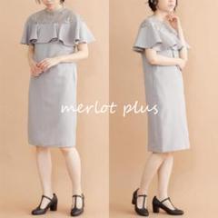 "Thumbnail of ""merlot plus デコルテレースラッフルワンピース グレー M 二次会"""