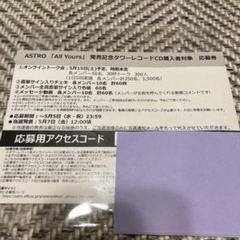 "Thumbnail of ""ASTROタワレコ特典応募券"""