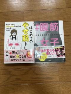 "Thumbnail of ""値下げはじめてのやせ筋トレ、腹筋女子2冊セット❣️"""