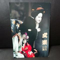 """Thumbnail of """"文楽 3月公演 パンフレット"""""""