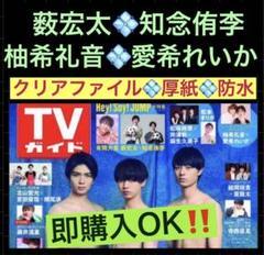 "Thumbnail of ""TVガイド 5/14号◉薮宏太✖️知念侑李◉柚希礼音✖️愛希れいか 切り抜き"""