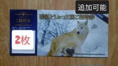 "Thumbnail of ""那須どうぶつ王国チケット2枚 入園券 入場券 ご招待券"""