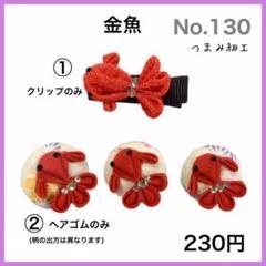 "Thumbnail of ""No.130  金魚  ベビーヘアクリップ ・ヘアゴム"""